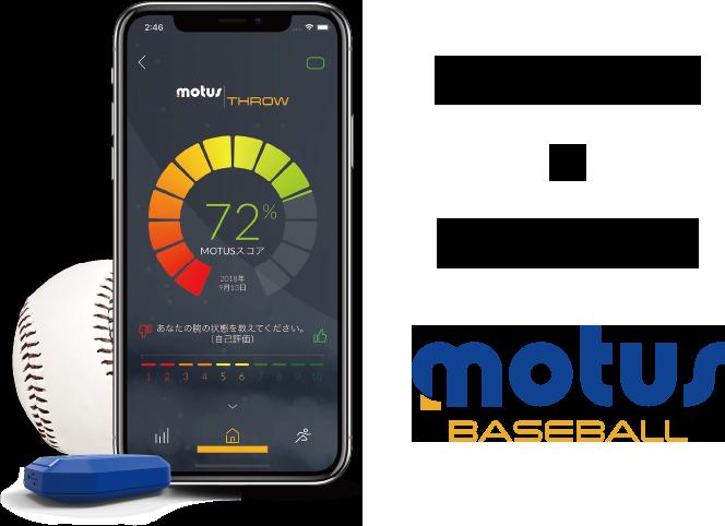 経験と感覚+分析データ motusBASEBALL