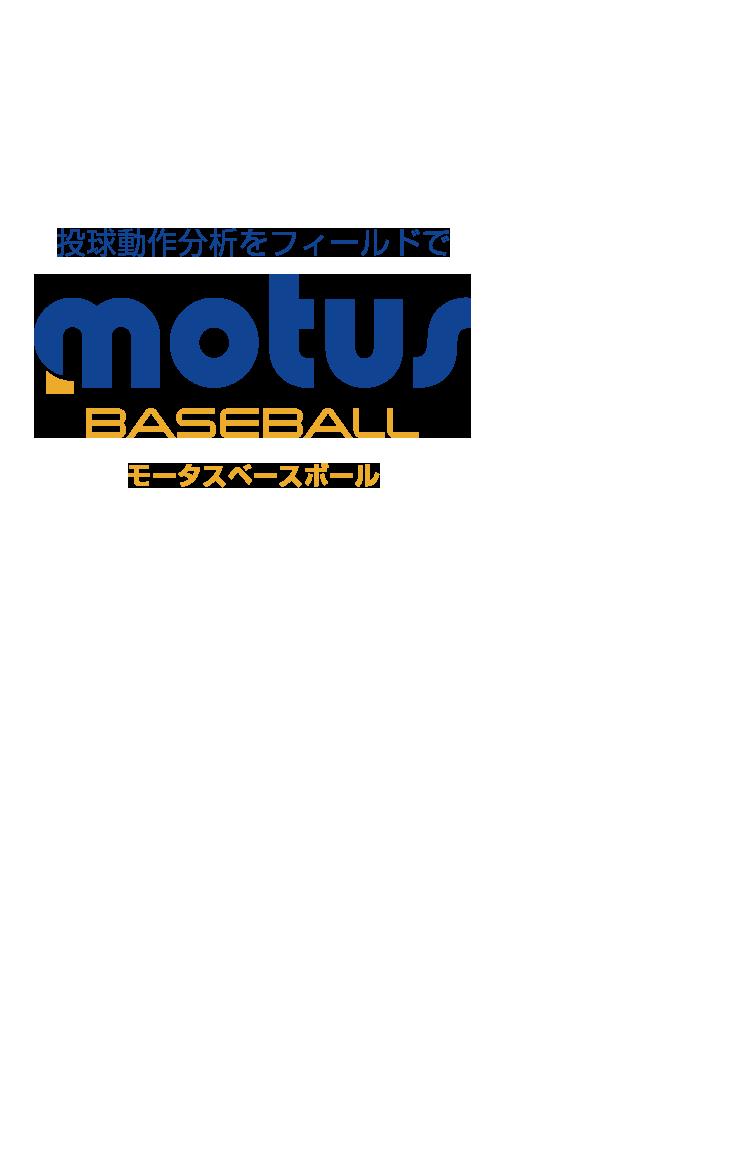 motus BASEBALL 投球分析をフィールドで